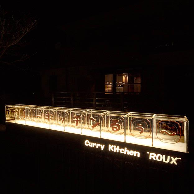 CURRY KITCHEN ROUX (カレーキッチン るぅ-)