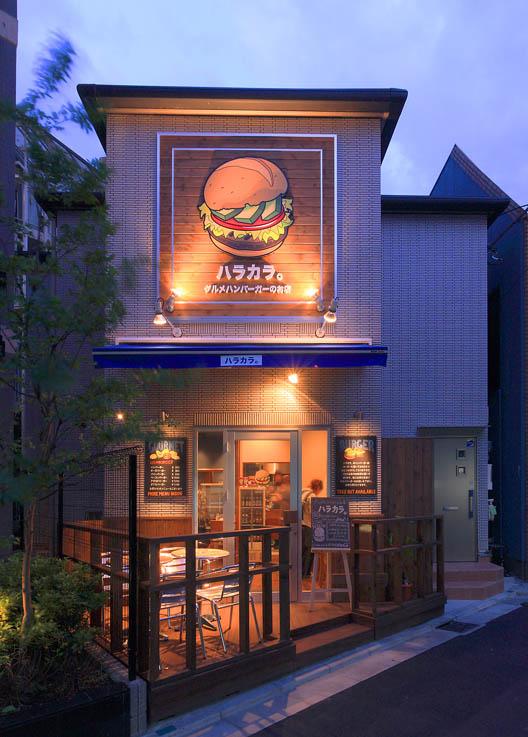 グルメハンバーガーのお店 ハラカラ。