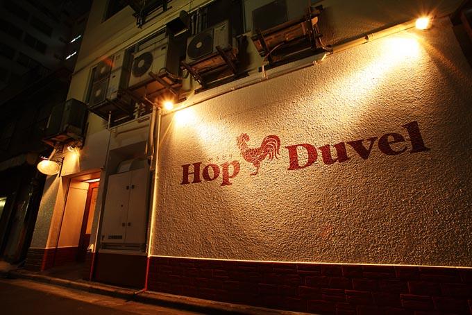 HOP DUVEL