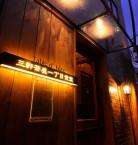 三軒茶屋一丁目食堂