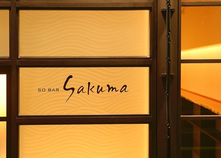 so.bar Sakuma