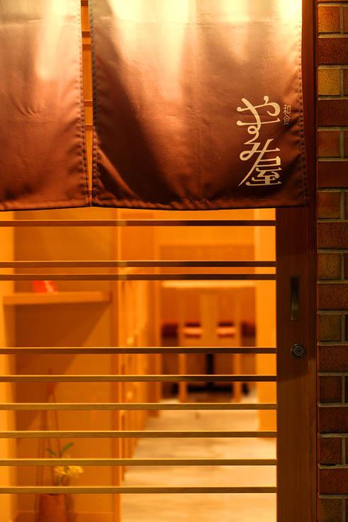 和食 やすみ屋
